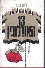 13 האורלוגין / ג'ימס תרבר