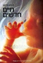 חיים חדשים : מדריך להורים / לנרט נילסון ; מ. פורהילם , א. אינגלמן - סנדברג,ק. וירסן