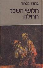 חלושי-השכל תחילה / ברנרד מלמוד