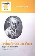 תולדות הפילוסופיה מהרנסאנס ועד קאנט / בן-עמי שרפשטיין