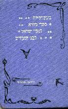 מגבורי האמה, רבי שמעון בן לקיש