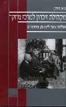 מקהילת זיכרון למרכז מחקר, תולדות מכון ליאו בק בירושלים