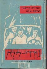 נודדי-לילה / ספרה זהרירה חריפאי ; כתב שלמה שבא ; ציירה צלה בינדר