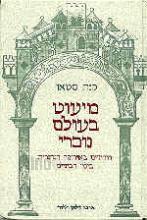מיעוט בעולם נוכרי : היהודים באירופה הנוצרית בימי הביניים / קנת סטאו