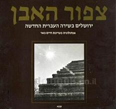צפור האבן - ירושלים בשירה