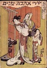 שירי אהבה יפניים
