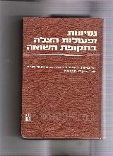 נסיונות ופעולות הצלה בתקופת השואה - הרצאות ודיונים בכינוס הבינלאומי השני של חוקרי השואה
