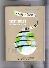 תאריכון - 1985-1995, ארועים בתולדות עם ישראל