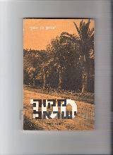 מקוה ישראל, תר