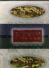 ירושלים אבן ורוח - 3000 שנה של היסטוריה ואמנות