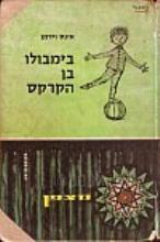 בימבולו בן הקרקס / אינס וידמן