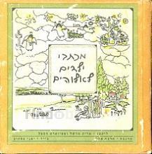 מכתבי ילדים לאלוהים / ליקטו אריק מרשל וסטיוארט המפל