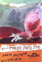 שביל קלפות התפוזים : הרפתקאות מראשית ימי תל-אביב / ספר וציר נחום גוטמן.
