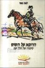 הרופא על הסוס : סיפורו של הלל יפה / לאה נאור