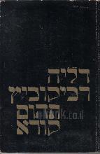 תהום קורא / דליה רביקוביץ