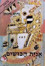 אנית הכושים / כתב וציר : נחום גוטמן