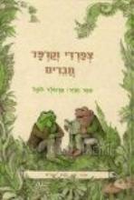 צפרדי וקרפד חברים / ספר וציר: ארנולד לובל