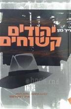 יהודים קשוחים / ריץ' כהן