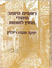 ראשית הישוב היהודי מחוץ לחומות / יעקב משה ריבלין