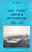 יהודי יוון בשואה ובהתנגדות 1941-1944 / יוסף בן