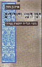 חסן השני והיהודים : סיפור העלייה החשאית ממרוקו / אנייס בן-סימון