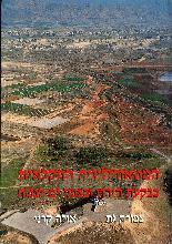 המטאורולוגיה החקלאית בבקעת הירדן ובצפון ים המלח