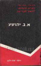 א. ב. יהושע