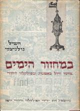 במחזור הימים - מועד וחול באמנות ובפולקלור היהודי