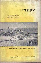 עין-גדי : חפירות ארכיאולוגיות בשנים 1961-1962 / מאת בנימין מזר, טרודה דותן, עמנואל דונאייבסקי.