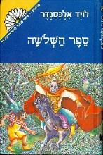 ספר השלושה