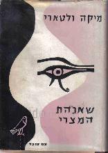 שאנהת המצרי / מיקה ולטארי
