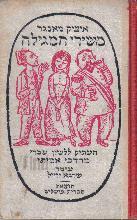 משירי המגילה / איציק מנגר