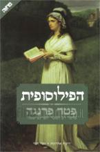 הפילוסופית / פטר פרנגה
