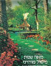 מאה שנות פיסול מודרני / אוסף פטסי וריימונד נאשר ; בעריכת סטיבן א. נאש