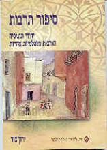 ספור תרבות : יהודי תוניסיה וארצות מסלמיות אחרות / ירון צור