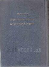 העיתונות היהודית-רוסית במאה העשרים (1900-1918) / יהודה סלוצקי -- תל