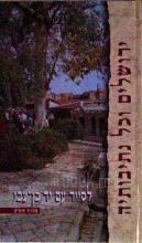 ירושלים וכל נתיבותיה - לסייר עם יד בן-צבי