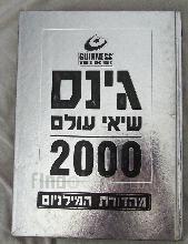 ספר השיאים של גינס - 2000