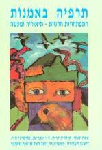 תרפיה באמנות. התפתחוייות חדשות - תיאוריות ומעשה / טסה דאלי ועמיתים