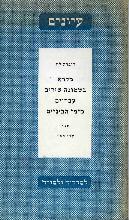 מקרא בשמונה שירים עבריים מימי הביניים