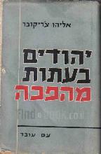 יהודים בעתות מהפכה / אליהו צ'ריקובר