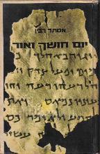 יום חושך ואור : תמונות מחיי העם היהודי בארץ-ישראל ובגולה בתקופת בר-כוכבא / אסתר רבין