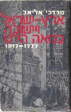 ארץ ישראל ויישובה במאה הי