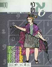 אלף אפס מס' 11 - רבעון העוסק בחידות, שעשועים ופרדוכסים מתמטיים