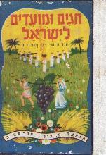 חגים ומועדים לישראל