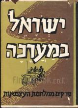 ישראל במערכה: פרקים ממלחמת העצמאות תש