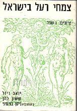 צמחי רעל בישראל / יואב ויזל, ששון כהן