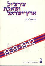 צ'רצ'יל ושאלת ארץ ישראל (במצב טוב מאד, המחיר כולל משלוח)
