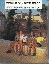 חמשה ילדים וכל ירושלים / כתבה - עשי וינשטין ; צלמה - יעל רוזן-הורן