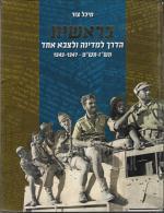 בראשית - הדרך למדינה ולצבא אחד 1947-1949